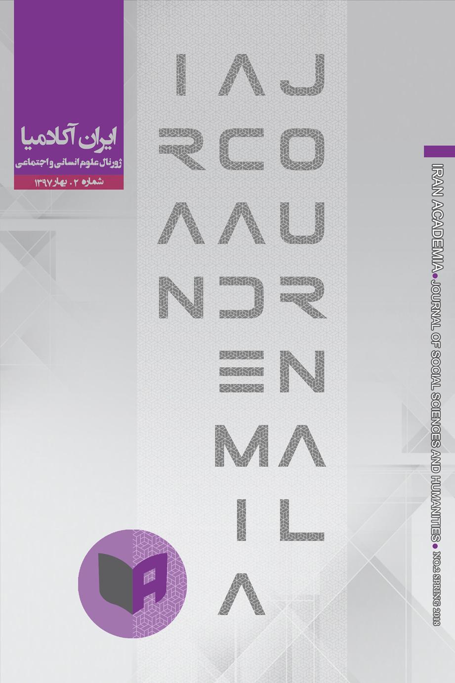 جلد دومین شماره ژورنال ایران آکادمیا