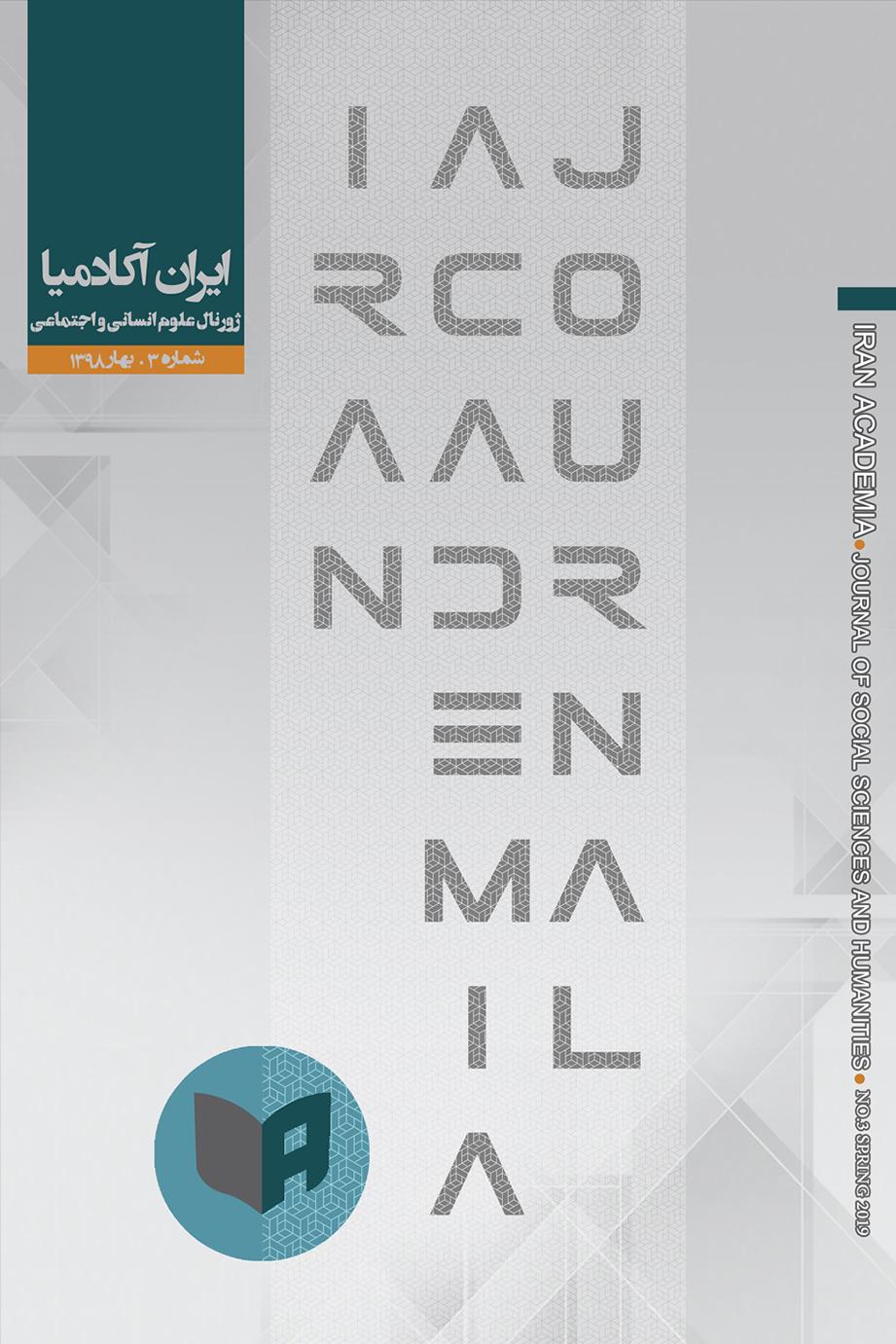 جلد سومین شماره ژورنال ایران آکادمیا