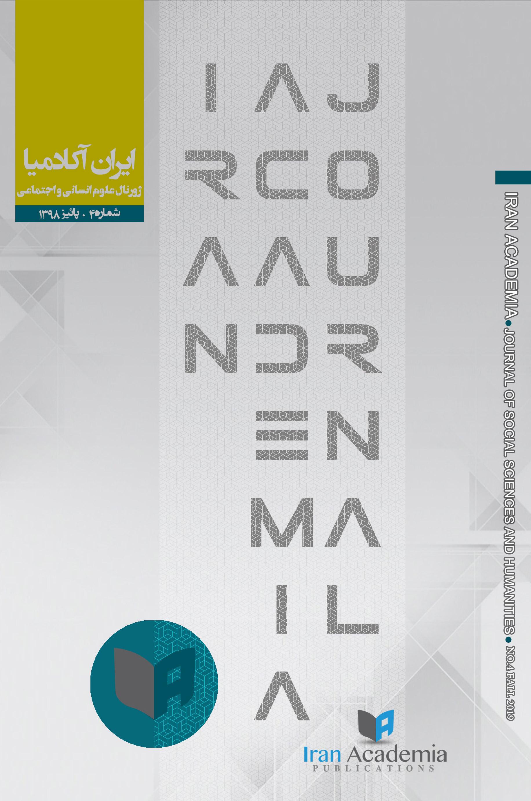 جلد چهارمین شماره ژورنال ایران آکادمیا