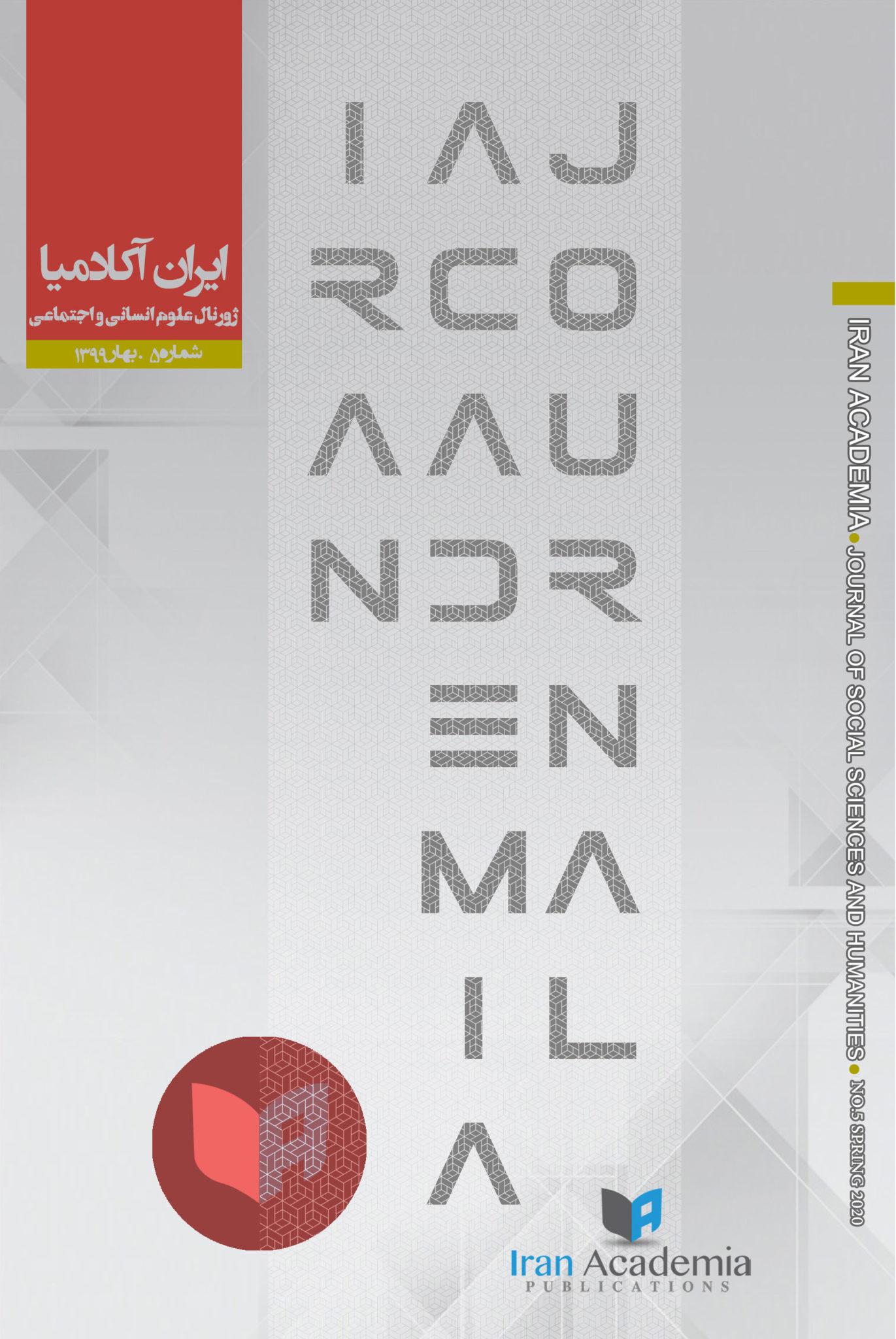 جلد پنجمین شماره ژورنال ایران آکادمیا