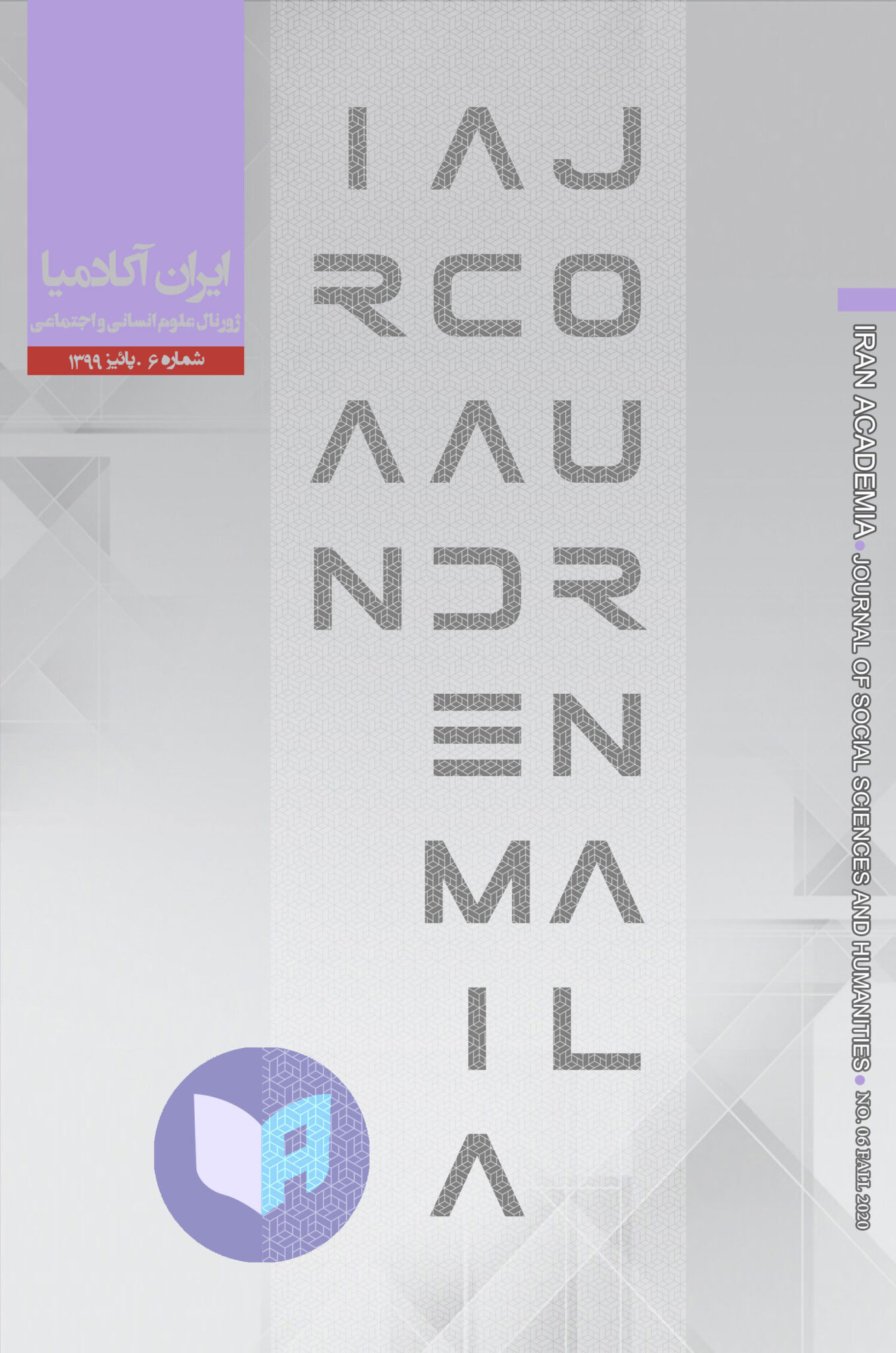 جلد ششمین شماره ژورنال ایران آکادمیا