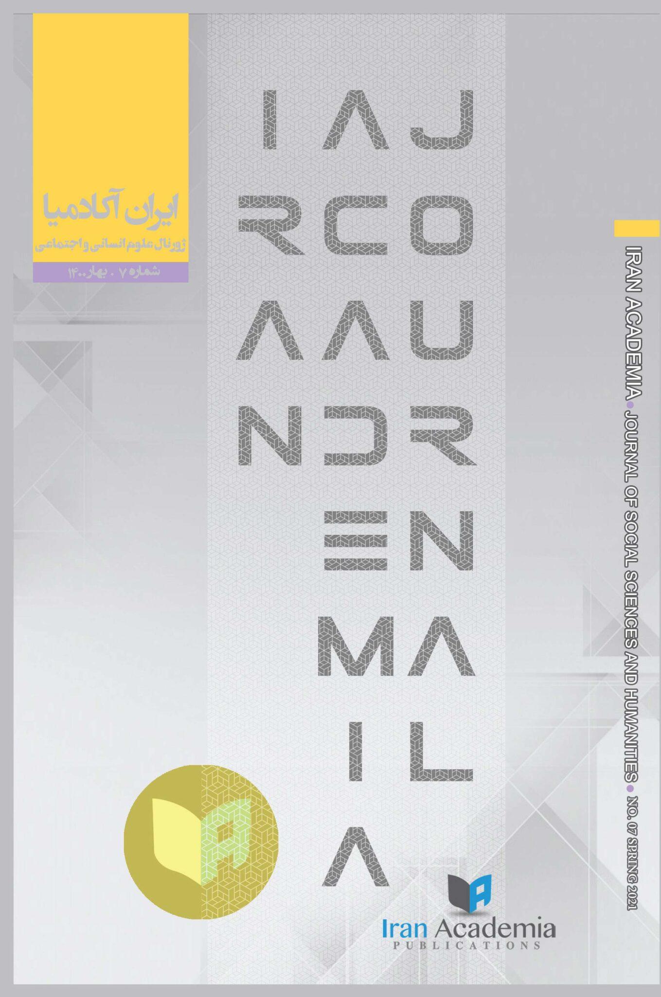 جلد هفتمین شماره ژورنال ایران آکادمیا