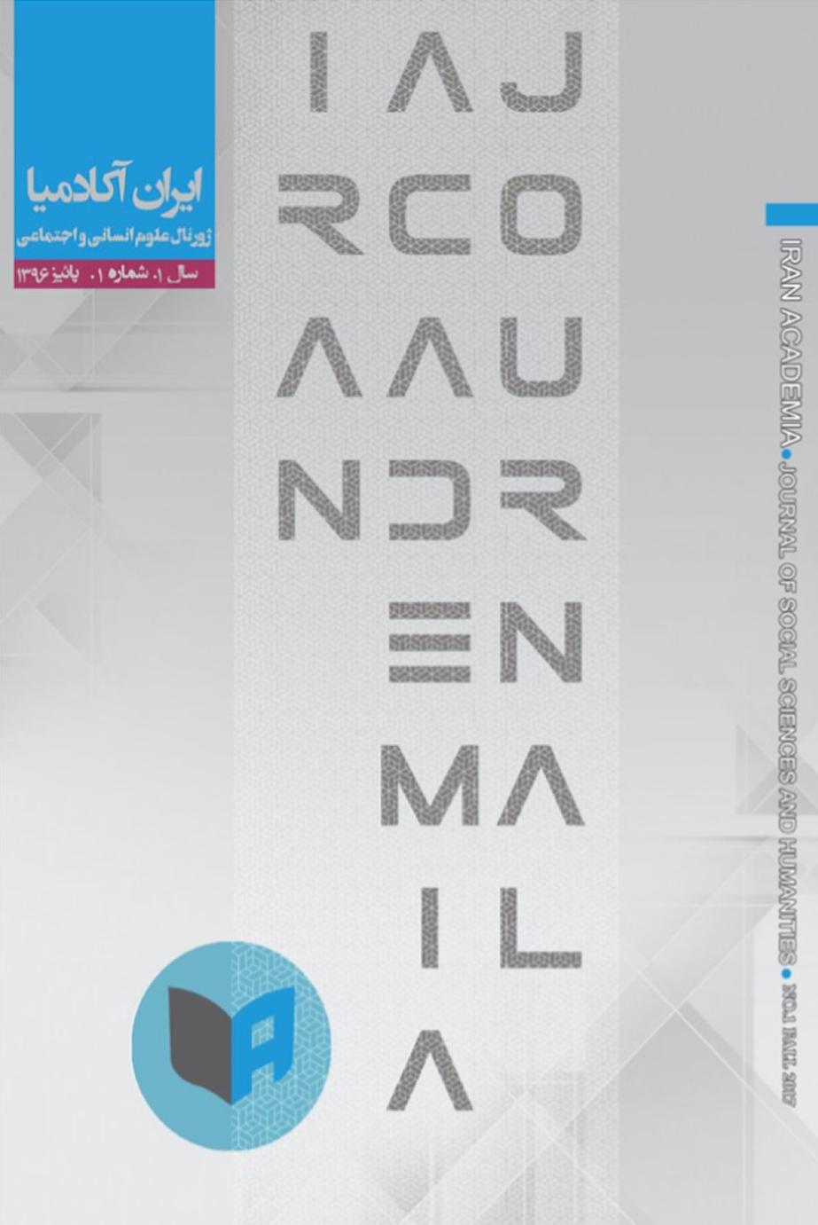 جلد یکمین شماره ژورنال ایران آکادمیا