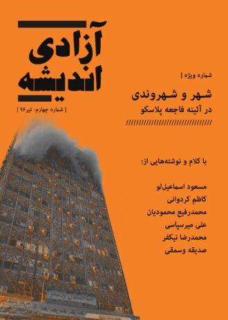 جلد چهارمین ژورنال آزادی اندیشه