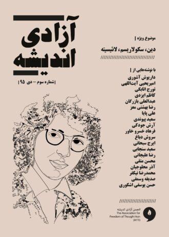 جلد سومین ژورنال آزادی اندیشه