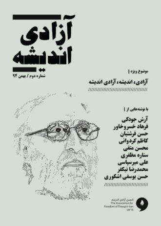 جلد دومین شماره ژورنال آزادی اندیشه