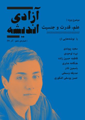 جلد دهمین ژورنال آزادی اندیشه
