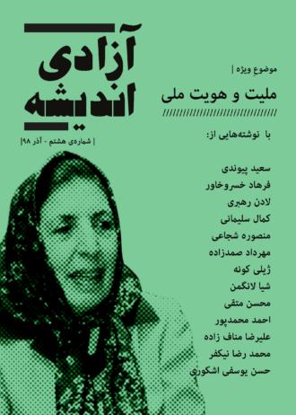 جلد هشتمین ژورنال آزادی اندیشه